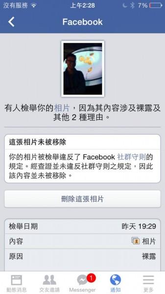 陳為廷臉書一張林飛帆的照片遭檢舉涉及裸露,網友笑稱裸露的是後面的水母。(圖擷取自陳為廷臉書)
