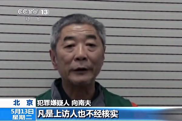 央視今年5月13日播出博訊新聞網自由撰稿人向南夫被迫認罪的畫面,引發無國界記者組織的撻伐。(圖擷取自央視畫面)