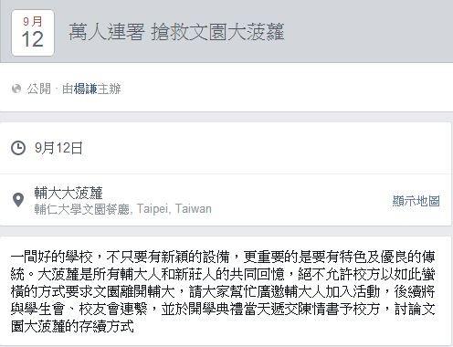 校友特地發起連署活動搶救輔大菠蘿。(圖片擷自臉書)