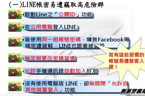 刑事警察局定義Line帳號密碼易遭竊取的高危險群。(記者吳政峰翻攝)