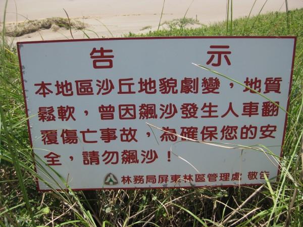 林管處設立禁止進入飆沙告示。(資料照,記者蔡宗憲翻攝)