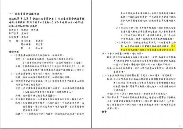 陳其邁表示,依據本屆第五會期召委會議紀錄,民進黨召委段宜康,陳其邁皆要求張慶忠要盡速排案審查政黨法草案。(圖擷取自臉書)