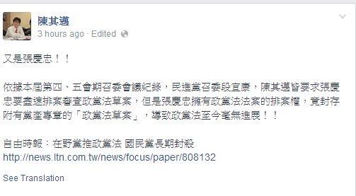 陳其邁在臉書上發文,更附上開會紀錄,指出張慶忠是罪魁禍首。(圖擷取自臉書)