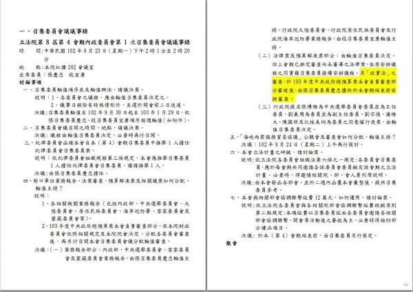 陳其邁表示,依據本屆第四會期召委會議紀錄,民進黨召委段宜康,陳其邁皆要求張慶忠要盡速排案審查政黨法草案。(圖擷取自臉書)