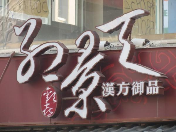 紅景天紅極一時,當初在台中朝馬路的店招,現在還高高掛。(資料照,記者楊政郡攝)