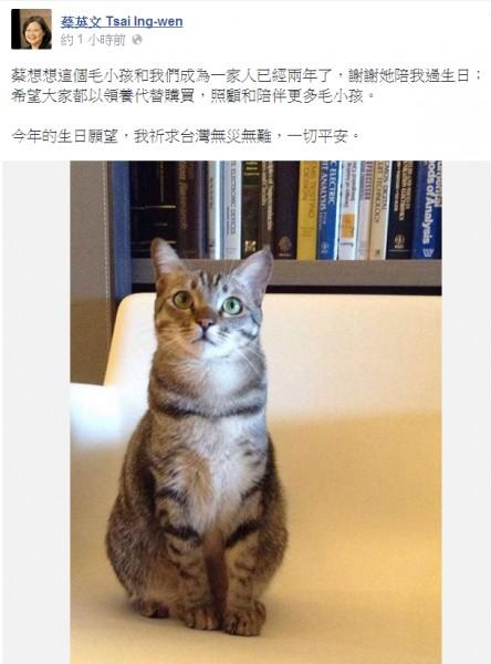 蔡英文今年生日願望是希望台灣無災無難、一切平安。(圖擷取自蔡英文臉書)