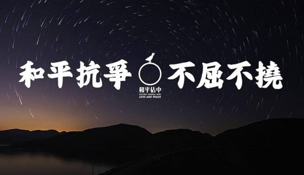 中國第12屆全國人大常委會今日就香港行政長官(特首)產生辦法作出決定,確定特首要由「愛國愛港」人士擔任。對此結果,香港民主派團體強烈不滿,並誓言將佔領香港中環。(照片擷取自臉書)