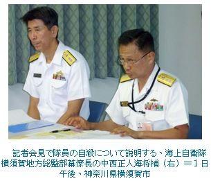 日本海上自衛隊今在總部召開記者會,證實年初一名隊員因不堪上司凌虐自殺身亡。(圖擷取自日本《47NEWS》)