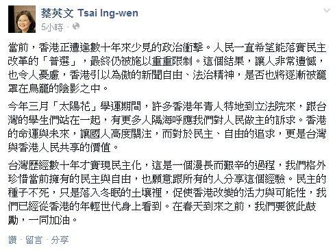 蔡英文今晚在臉書發文表示,香港人民希望能落實民主改革的「普選」,卻被施以重重限制,讓人非常遺憾。但她仍樂觀的表示,她已經從香港的年輕世代身上看到,促使香港改變的活力與可能性,就只等「春天」的到來。(照片擷取自臉書)