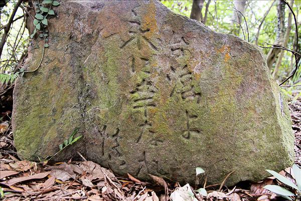 這顆日文石碑刻有「台灣啊,要永遠幸福」,引發網友大讚感人。(部落客六肆零(劉士銘)提供)