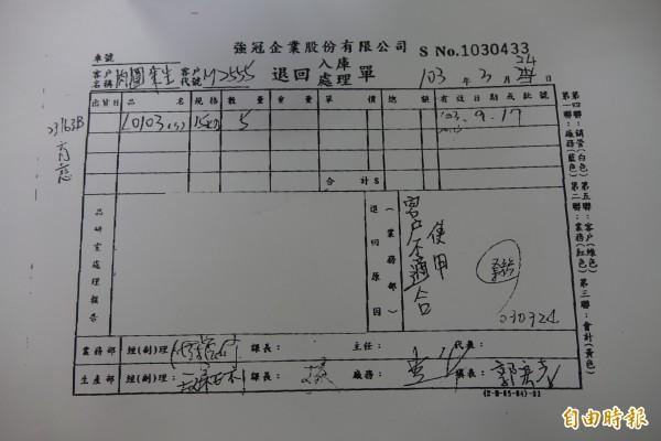 彰化縣北斗肉圓生今天出示強冠企業退貨單。(記者劉曉欣攝)