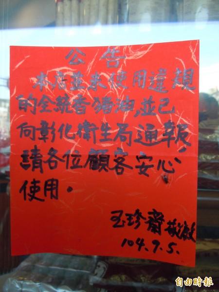 鹿港玉珍齋緊急在店門口貼張大紅紙的公告,聲明鹿港玉珍齋並未使用「全統香豬油」製作糕餅食品。(記者張聰秋攝)