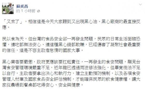 蘇貞昌今上午在臉書上PO文表示,政府應該要扛起責任!(圖擷取自蘇貞昌臉書)
