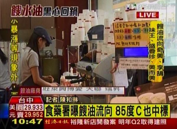 知名連鎖咖啡店85度C疑似也從強冠公司進貨油品,目前仍未知哪些產品淪陷。(圖擷取自《TVBS》)