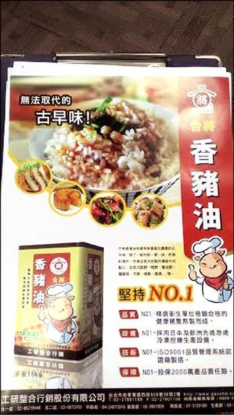 ▲設立在台北市的「工研整合行銷公司」委託強冠公司製造「合將香豬油」,但未透露流向。(北市衛生局提供)