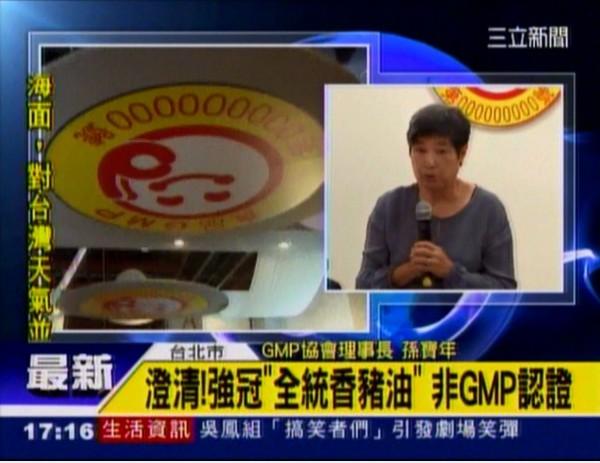 食品GMP協會理事長孫寶年今日下午召開記者會道歉,澄清強冠生產的全統香豬油非GMP認證。(圖擷取自三立新聞台)