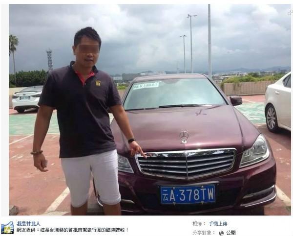 今天連續有民眾目擊,一台疑似為中國車輛,並掛有自駕旅行團臨時牌的紫紅色賓士在路上行駛。(圖擷取自我是竹北人臉書)