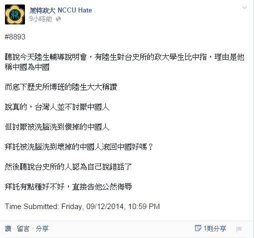 有網友透過臉書粉絲專頁「黑特政大」匿名發文,稱有中國學生對台灣學生比中指。(圖片擷取自黑特政大臉書)