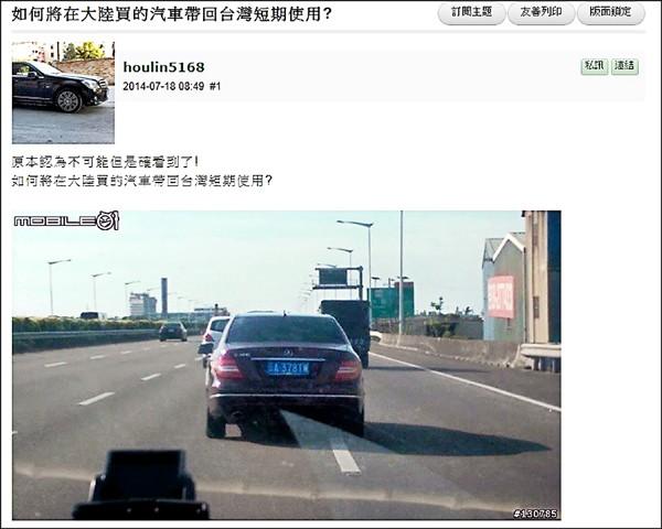 在台灣趴趴走引發爭議的中國車「云A-378TW」,車主就是國民黨中央委員林德旺。(記者曾韋禎翻攝)