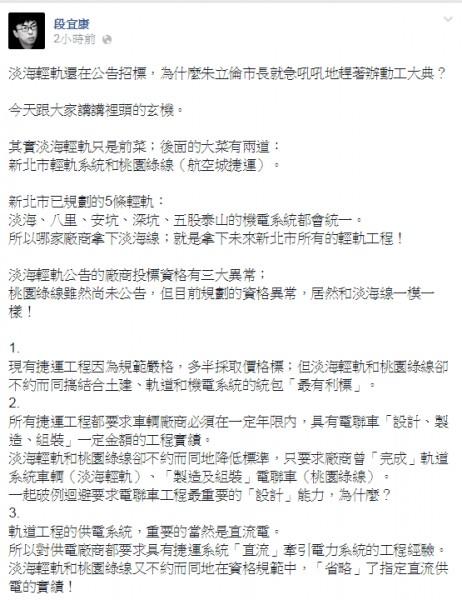 段宜康指出,外界傳言與朱立倫親近的行政院前副秘書長黃敏恭擔任的中鋼子公司「台灣車輛公司」,試圖拿下這些工程。(圖擷取自段宜康臉書)