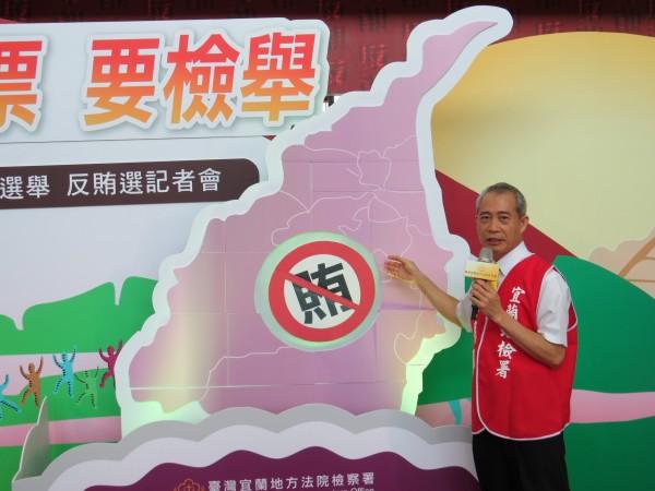 宜蘭地檢署檢察長姜貴昌邀請民眾共同反賄選,若有賄選情資,可打檢舉專線0800024099轉4。(記者王揚宇攝)