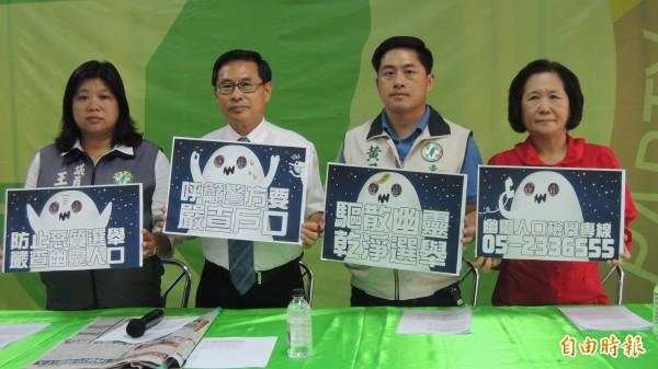 民進黨嘉市長參選人涂醒哲(左二)與議員王美惠(左一)、陳幸枝(右一)等人公布幽靈人口檢舉專線電話為05-2336555。(記者丁偉杰攝)