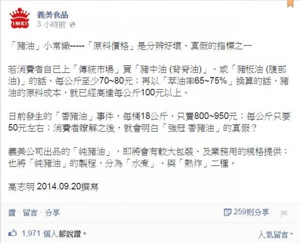 義美食品總經理高志明,在臉書上撰文表示,義美將推出業務用純豬油,獲得網友熱烈迴響。(圖擷取義美粉絲團)