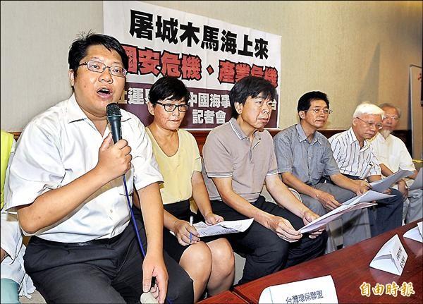 兩岸監督聯盟等團體昨舉行「社運界反對開放中國平台工作船記者會」,兩督盟召集人賴中強(左一)質疑中國船來台的適法性。(記者方賓照攝)