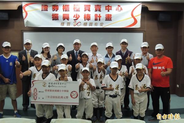 證券櫃檯買賣中心捐助泰源國小少棒隊3年150萬元經費。(記者張存薇攝)