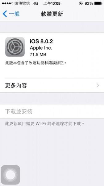 蘋果24日推出iOS 8.0.1的韌體更新,卻傳出一片災情,今天再度釋出iOS 8.0.2作業系統滅火。(圖片為Iphone截圖)