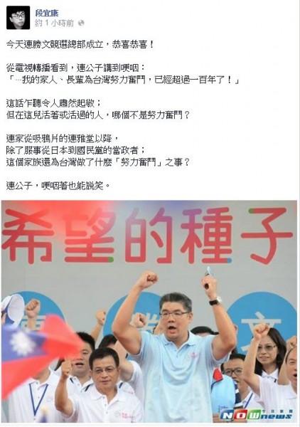 民進黨立委段宜康透過臉書質疑,連家到底做了什麼「努力奮鬥」之事?(圖片擷取自段宜康臉書)