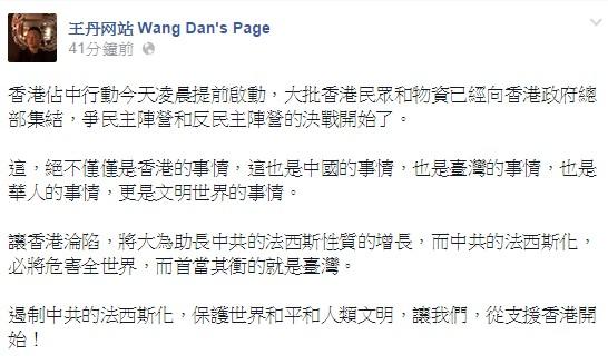 王丹說,讓香港淪陷,將大為助長中共的法西斯性質的增長,而中共的法西斯化,必將危害全世界,而首當其衝的就是台灣。(圖擷取自王丹臉書)