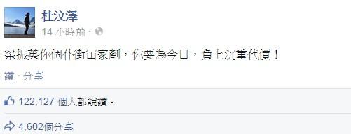 杜汶澤昨在臉書怒嗆香港特首梁振英「全家死光光」,吸引逾12萬人次按讚。(圖擷取自杜汶澤臉書)