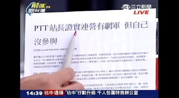 政論節目「前進新台灣」主持人提示PTT站長的聲明資料,詢連營機動組長張碩文對此的回應。(圖擷取自youtube)