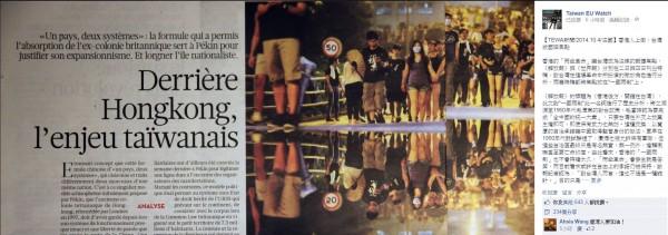 法媒評論香港「雨傘革命」,認為佔中行動所引發的效應之一是台灣獨派將在2016年重掌政權。(圖翻攝自Taiwan EU Watch臉書專頁)