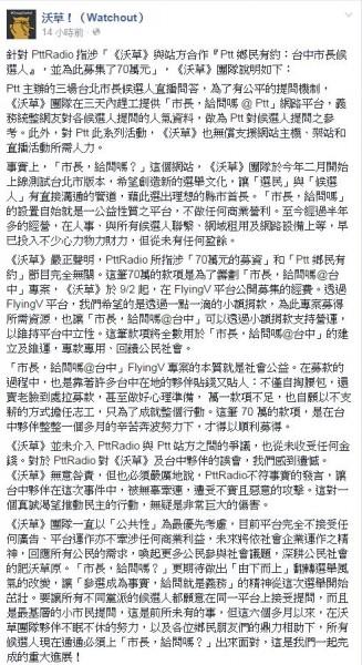 沃草被捲入PTT事件,昨晚於臉書專頁發出聲明澄清。(翻攝自沃草臉書專頁)