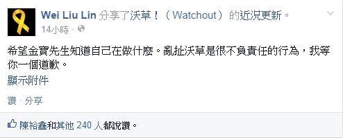 沃草創辦人之一柳林瑋轉載聲明稿:「希望金寶先生知道自己在做什麼。亂扯沃草是很不負責任的行為,我等你一個道歉。」(翻攝自沃草臉書專頁)