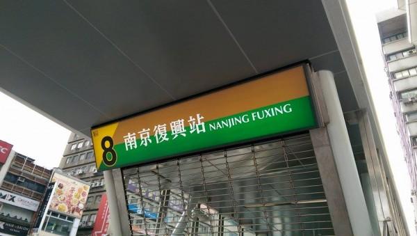 原南京東路站更名為南京復興站,入口站名牌已掛上。(民眾提供)