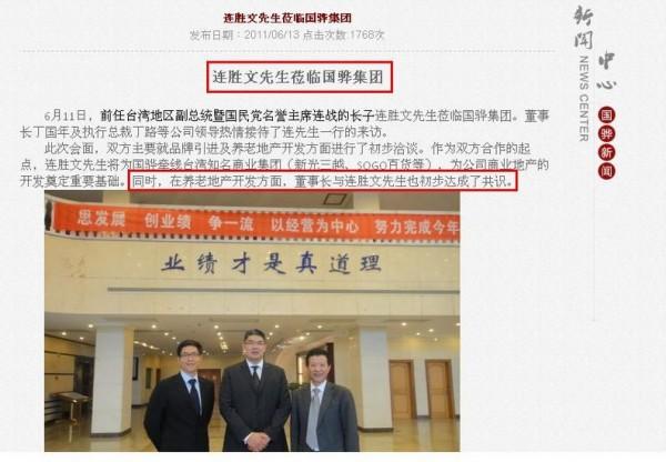 北市議員參選人王奕凱踢爆,連勝文2011年曾到中國的黨營事業參訪,甚至與中國人大代表已達成共識。(圖擷自王奕凱臉書)