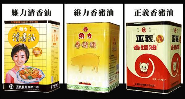 頂新味全集團旗下正義公司涉嫌使用飼料油製成多種食用豬油,包含「維力清香油」、「維力香豬油」、「正義香豬油」都中招,衛福部已下令這三款產品需先下架。(中央社)