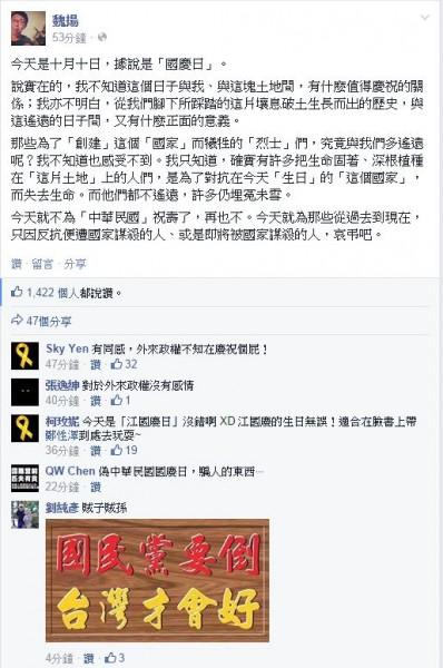 太陽花學運領袖之一的魏揚今天在臉書發文,表示不知道今天這個日子與腳下所踩的這塊土地有何關聯?(圖擷取自魏揚臉書)