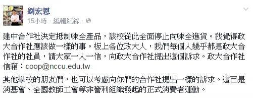 政大副教授劉宏恩呼籲政大師生一人一信,要求合作社停止向味全進貨。(圖擷取自劉宏恩臉書)