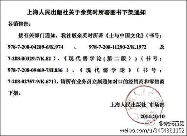 ▲中國微博已有人貼出「關於余英時所著圖書下架通知」。(取自網路)