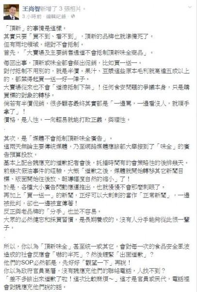 王尚智在臉書上表示,主要銷售通道和媒體不會抵制頂新味全商品。(照片截取自王尚智臉書)