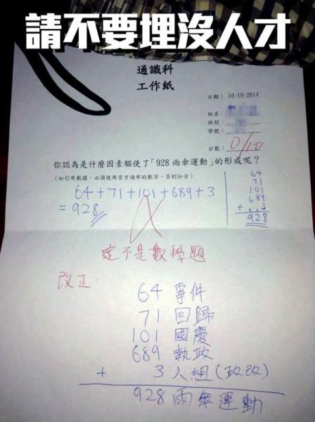 網友大讚學生的回答滿分。(圖片擷取自「D100 一呼百應 還聲於民」臉書頁面)