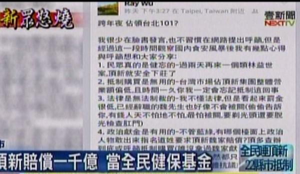 網友吳睿弘在臉書號召網友在跨年夜攻佔101,並建議每個人向頂新求償5000元,讓其吐出1000億來負責。(擷自壹電視畫面)