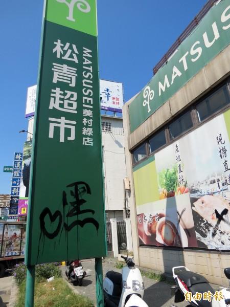 松青超市美村綠店招牌被噴漆。(記者張菁雅攝)