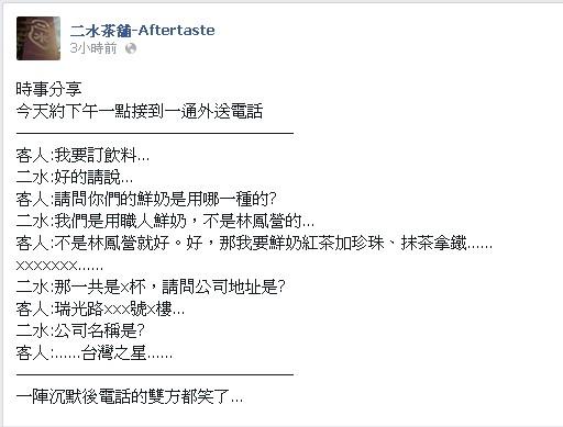 有飲料店在粉絲專頁PO上一段對話,顧客在訂購飲料時詢問店家是使用什麼牌子的鮮奶,並表示不是林鳳營就好,後來發現外送地點就是同屬頂新的台灣之星(圖擷取自臉書)