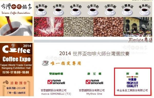 味全林鳳營鮮乳長期贊助台灣咖啡大賽。台灣咖啡大賽主辦單位表示,在林鳳營鮮乳檢測出問題前,不考慮更換賽用乳品。(圖擷取自批踢踢實業坊)