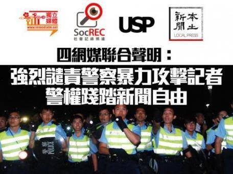 香港四家網路媒體,齊聲譴責警方對新聞從業人員動用暴力。(取自SocREC 社會記錄頻道)